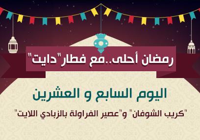 اليوم السابع و العشرين| رمضان أحلى.. مع فطار