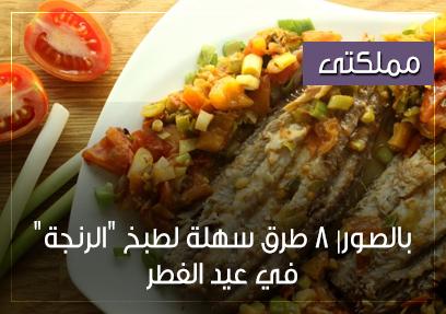 بالصور| 8 طرق سهلة لطبخ