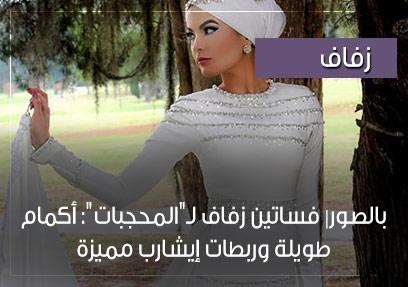 بالصور| فساتين زفاف لـ المحجبات : أكمام طويلة وربطات إيشارب مميزة