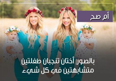 بالصور| أختان تنجبان طفلتين متشابهتين في كل شيء