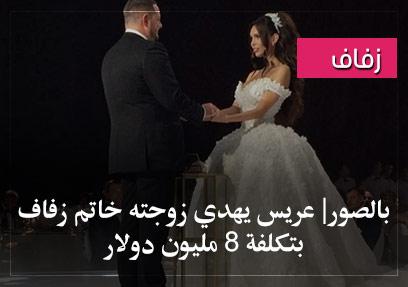 بالصور| عريس يهدي زوجته خاتم زفاف بتكلفة 8 مليون دولار
