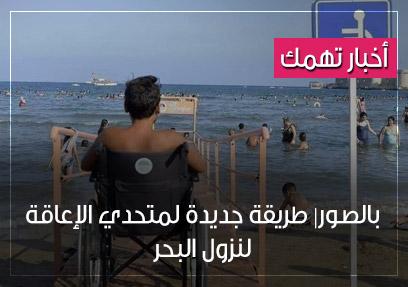 بالصور| طريقة جديدة لمتحدي الإعاقة لنزول البحر