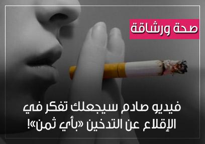 فيديو صادم سيجعلك تفكر في الإقلاع عن التدخين «بأي ثمن»!