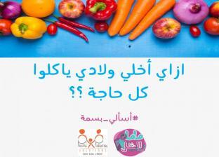 10 أساليب مبتكرة لإقبال الأطفال على الطعام الصحي