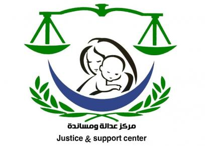 مركز عدالة ومساندة