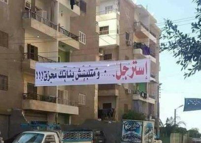أحد لافتات الحملة
