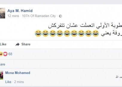 آية حامد