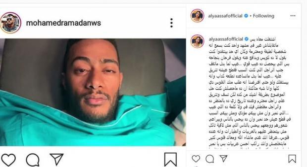 نتيجة بحث الصور عن علياء عساف ومحمد رمضان
