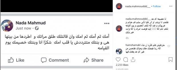 """والدة زوجة على ربيع تكشف لـ""""القاهرة24"""" سبب الأزمة"""
