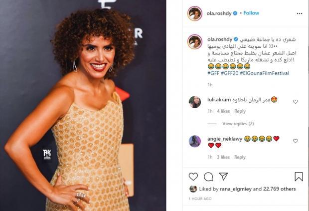 الفنانة علا رشدي تسخر من شعرها في مهرجان الجونة