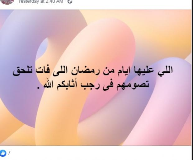 حكم عدم قضاء صيام رمضان