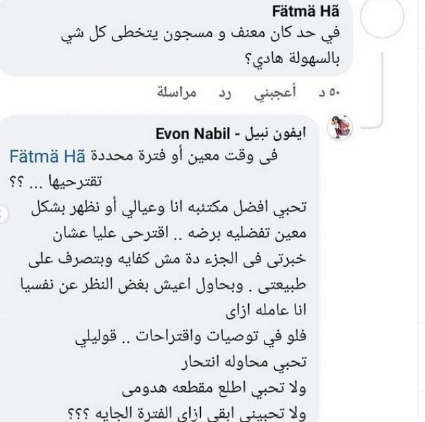 إيفون نبيل لـ متابعة.. عايزاني أنتحر ولا أقطع هدومي؟|بالفيديو