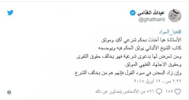 هن بالصور مسئولة سعودية تثير جدلا بعد ظهورها دون نقاب
