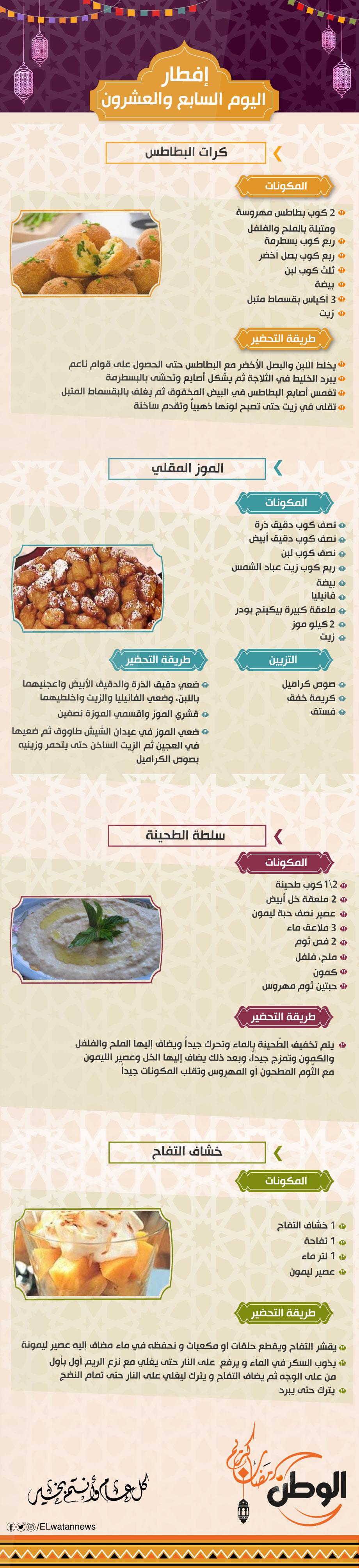 اليوم السابع والعشرون | كرات البطاطس+الموز المقلي +سلطة الطحينة+خشاف التفاح